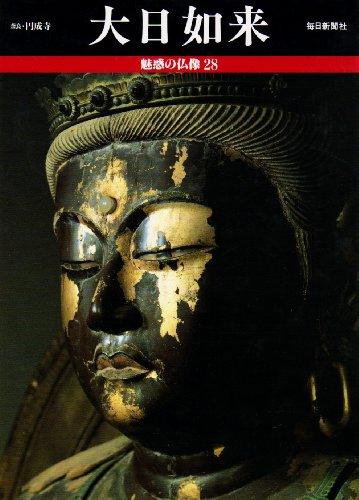魅惑の仏像 (28) 大日如来