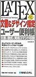 LATEX文書&デザイン指定ユーザー便利帳 (QUICK MASTER)