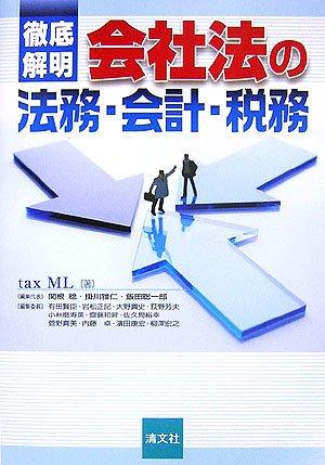 徹底解明 会社法の法務・会計・税務の詳細を見る