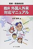 医師・看護師必読 臨床外国人外来対応マニュアル