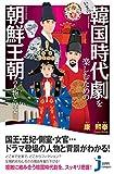 いまの韓国時代劇を楽しむための朝鮮王朝の人物と歴史 (ジッピコンパクトシンショ) 画像