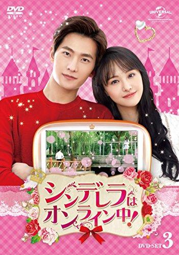 シンデレラはオンライン中! DVD-SET3[DVD]