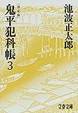 決定版 鬼平犯科帳 (3) (文春文庫)