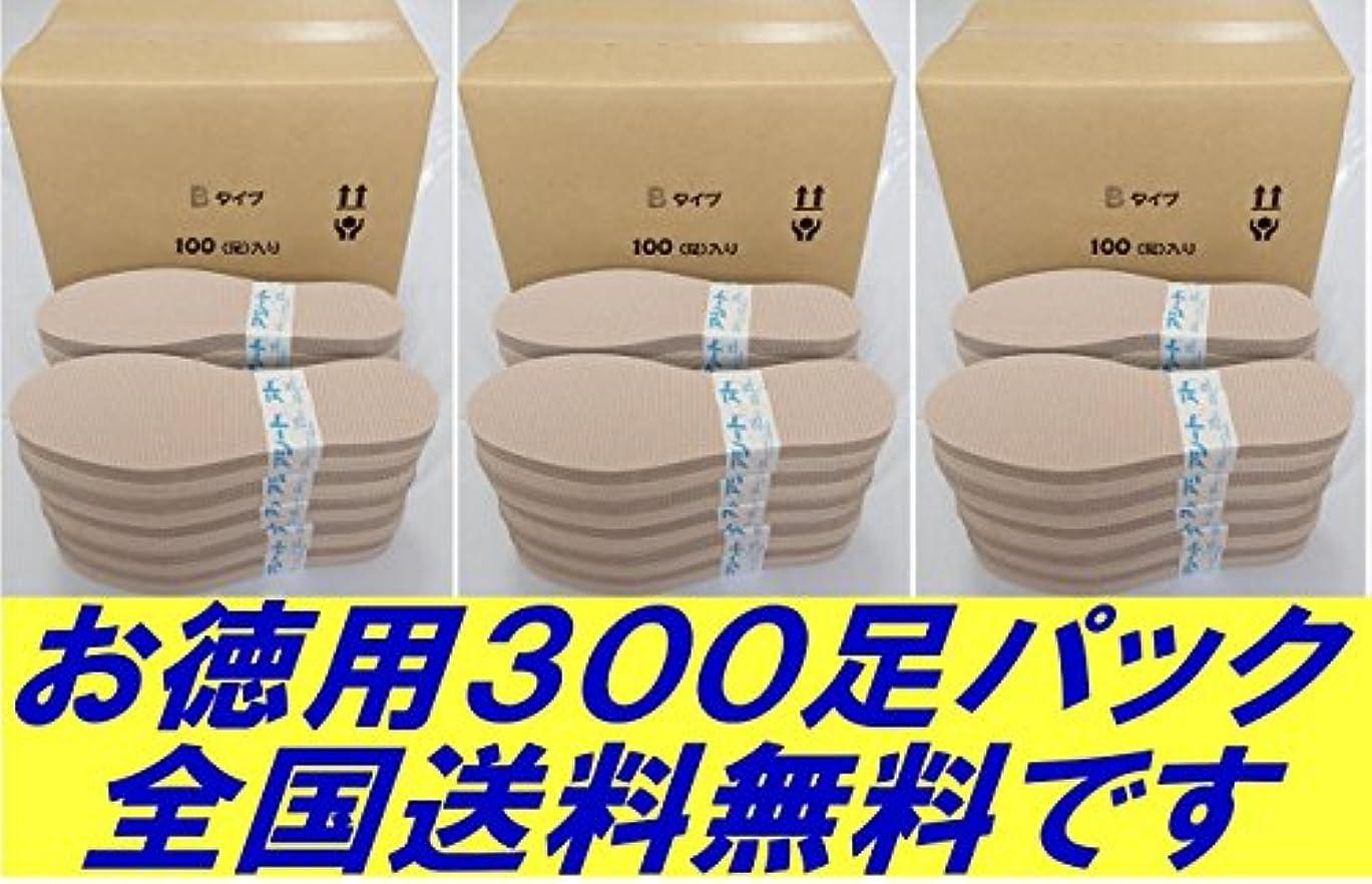 部分的に記事洪水アシートBタイプお徳用パック300足入り (26.5~27.0cm)