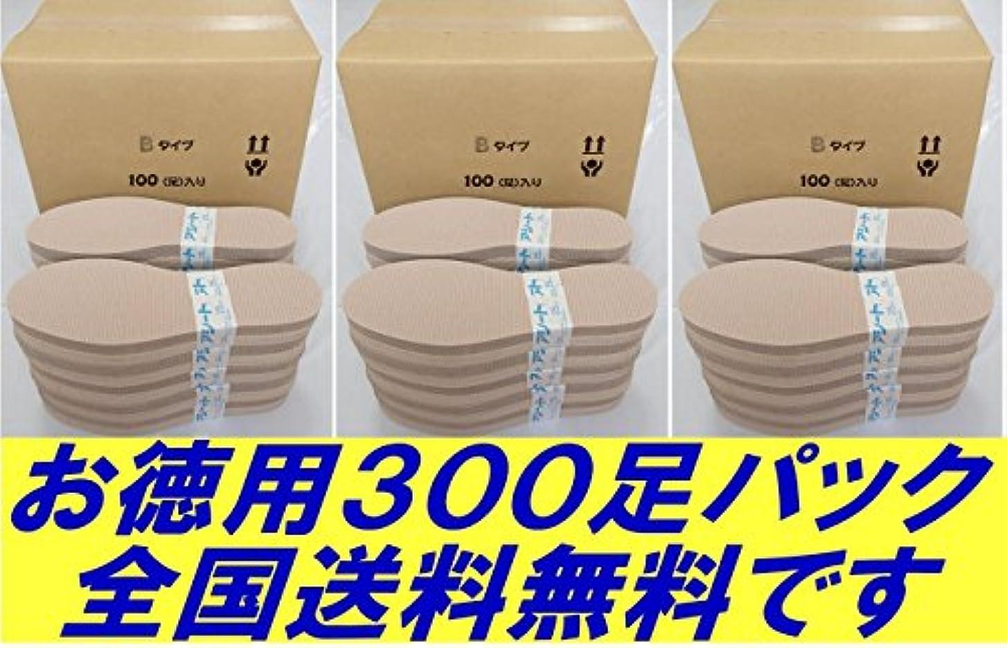 ようこそ無視インゲンアシートBタイプお徳用パック300足入り (26.5~27.0cm)