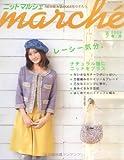 ニットmarche Vol.7 (Heart Warming Life Series)