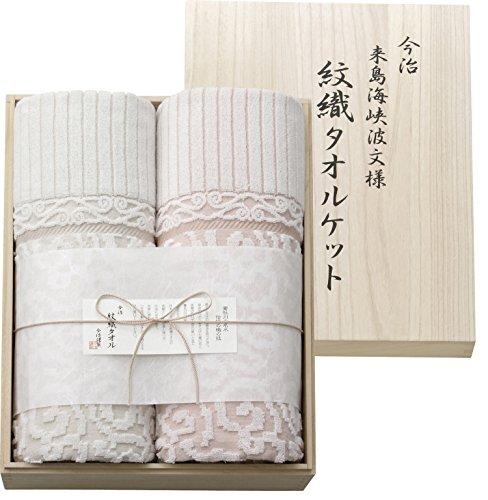今治謹製 紋織タオルケット セット (木箱入) 来島海峡波文様 IM15039