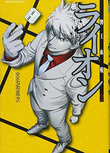 牌王血戦 ライオン 2 (近代麻雀コミックス)