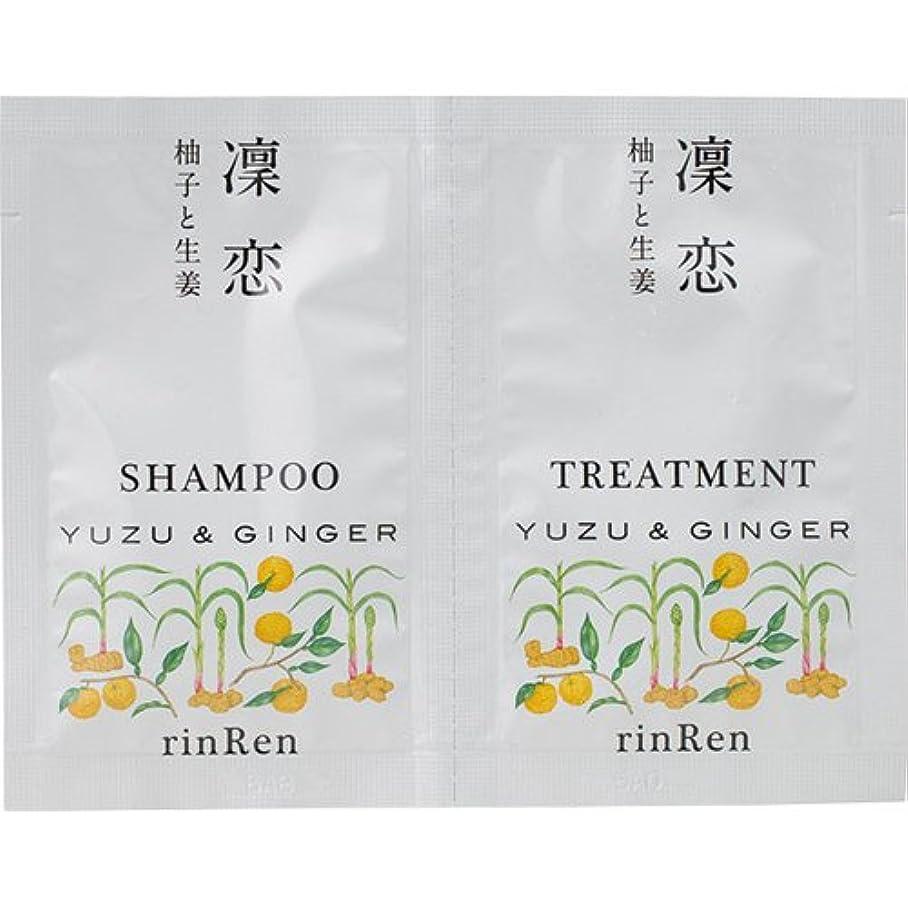 ジョグ豆腐品種rinRen(凜恋) レメディアル トライアルセット ユズ&ジンジャー