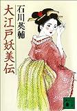 大江戸妖美伝 大江戸神仙伝 (講談社文庫)