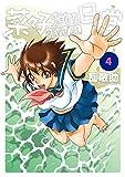 菜々子さん的な日常REVIVAL(4) (ビッグコミックス)