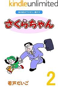 さくらちゃん(2)