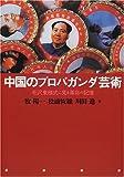 中国のプロパガンダ芸術—毛沢東様式に見る革命の記憶