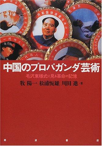 中国のプロパガンダ芸術―毛沢東様式に見る革命の記憶の詳細を見る