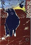 夜と昼の神話 (徳間文庫)