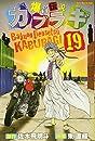 爆音伝説カブラギ(19) (講談社コミックス)