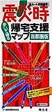 震災時帰宅支援マップ 首都圏版 2010年版