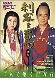 利家とまつ―加賀百万石物語 (後編) (NHK大河ドラマ・ストーリー)