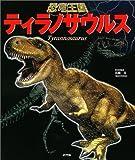 恐竜王国〈1〉ティラノサウルス (恐竜王国 (1))