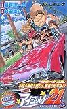 アイシールド21 (20) (ジャンプ・コミックス)