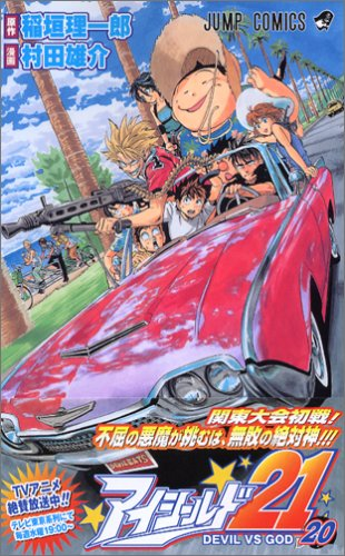 アイシールド21 (20) (ジャンプ・コミックス)の詳細を見る