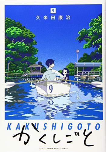 かくしごと(9) (KCデラックス)
