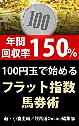 年間回収率150% 100円玉で始めるフラット指数馬券術