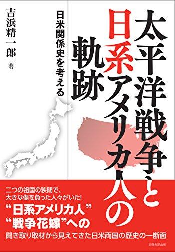 太平洋戦争と日系アメリカ人の軌跡