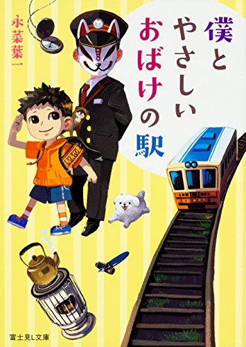 僕とやさしいおばけの駅 (富士見L文庫)の詳細を見る