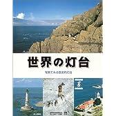 世界の灯台―写真でみる歴史的灯台