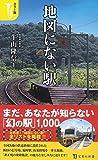 カラー版 地図にない駅 (宝島社新書) 画像