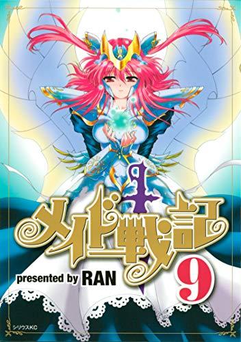 [RAN] メイド戦記 全09巻