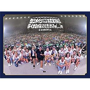 ケツメイシ LIVE 2018 お義兄さん!! ライナを嫁にくださいm(_ _)m in メットライ フドーム(Blu-ray Disc2枚組)