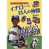 イチローと13人の仲間―野球少年「鈴木一朗」物語