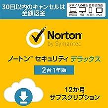 ノートンセキュリティデラックス(最新)|1年更新2台版|サブスクリプション(定期更新)(Amazon.co.jp限定)