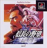 信長の野望 烈風伝 PlayStation the Best