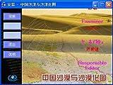 中国の電子地図(中国砂漠および砂漠化図)