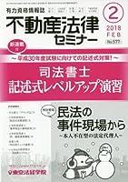 不動産法律セミナー 2018年 02 月号 [雑誌]