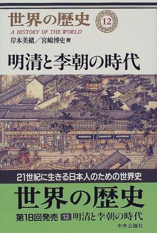 世界の歴史 (12) 明清と李朝の時代