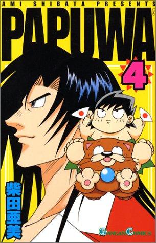 PAPUWA 4 (ガンガンコミックス)の詳細を見る