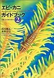 エビ・カニガイドブック〈2〉沖縄・久米島の海から 画像