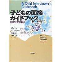 子どもの面接ガイドブック―虐待を聞く技術