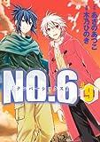 NO.6〔ナンバーシックス〕(9)<完> (KCx)