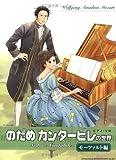ピアノソロ のだめカンタービレの世界 モーツァルト編 (ピアノ・ソロ)