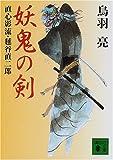 妖鬼の剣 (講談社文庫)