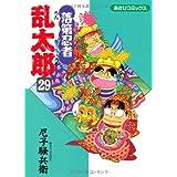落第忍者乱太郎 (29) (あさひコミックス)