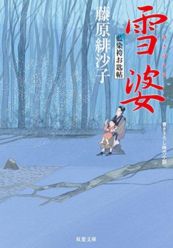 雪婆-藍染袴お匙帖(10) (双葉文庫)