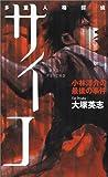 多重人格探偵サイコ―小林洋介の最後の事件 (講談社ノベルス)