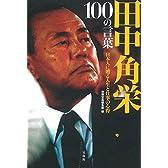 田中角栄 100の言葉 ~日本人に贈る人生と仕事の心得