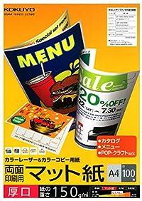 コクヨ コピー用紙 A4 両面印刷用マット紙 厚口 紙厚0.17mm 100枚 レーザープリンタ用紙 LBP-F1310